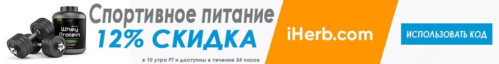 Интернет магазин IHerb в Беларуси на русском языке